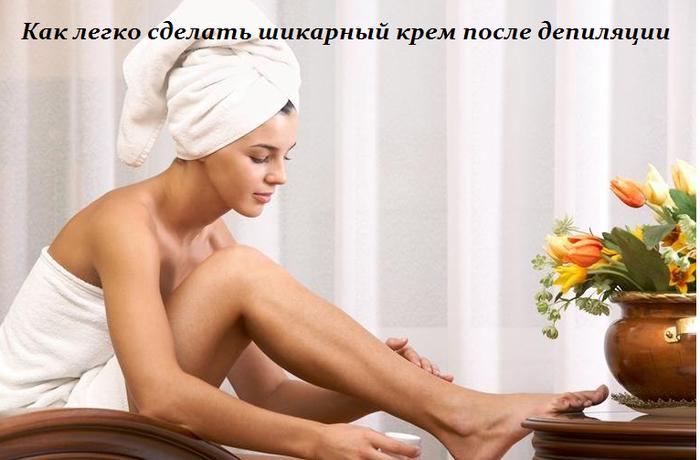 1460377145_Kak_legko_sdelat__shikarnuyy_krem_posle_depilyacii (700x460, 348Kb)