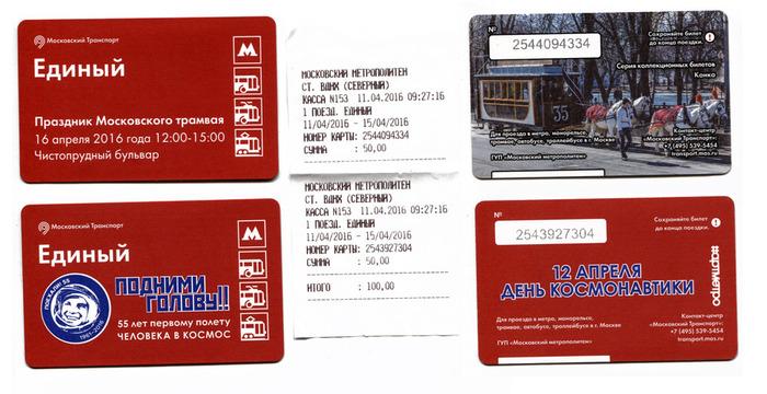 tickets_space_and_konka (700x360, 113Kb)