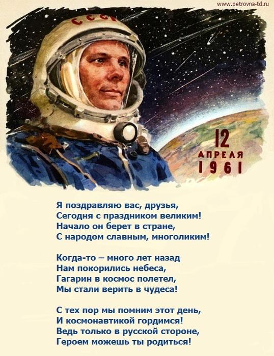 den-kosmonavtiki-01 (538x700, 394Kb)