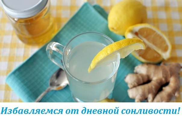 1460459153_Izbavlyaemsya_ot_dnevnoy_sonlivosti_vkusnuym_metodom (604x401, 44Kb)