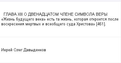 mail_97916446_GLAVA-XIII-O-DVENADCATOM-CLENE-SIMVOLA-VERY----------_Zizn-budusego-veka_-est-ta-zizn-kotoraa-otkroetsa-posle-voskresenia-mertvyh-i-vseobsego-suda-Hristova_-_461_. (400x209, 6Kb)