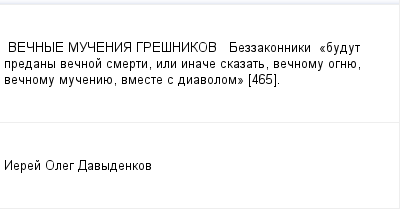 mail_97917691_VECNYE-MUCENIA-GRESNIKOV-------Bezzakonniki------_budut-predany-vecnoj-smerti-ili-inace-skazat-vecnomu-ognue-vecnomu-muceniue-vmeste-s-diavolom_-_465_. (400x209, 6Kb)