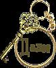 Ключ на брелке (83x100, 13Kb)