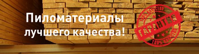 3768849_pilomat_1_ (700x191, 223Kb)