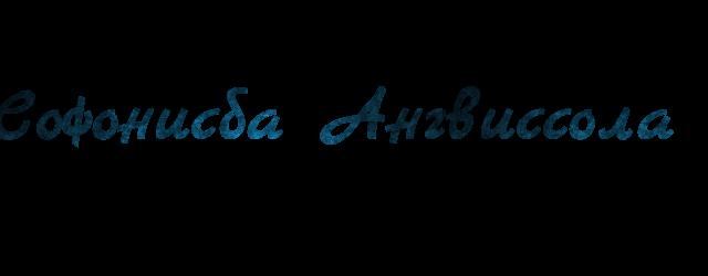 Софонисба Ангвиссола (640x250, 36Kb)
