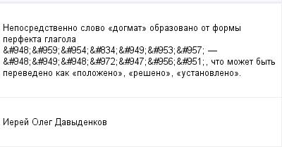 mail_97920195_Neposredstvenno-slovo-_dogmat_-obrazovano-ot-formy-perfekta-glagola-_948_959_954_834_949_953_957_----_948_949_948_972_947_956_951_-cto-mozet-byt-perevedeno-kak- (400x209, 7Kb)