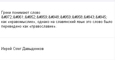 mail_97922909_Greki-ponimauet-slovo-_972_961_952_959_948_959_958_943_945_-kak-_nravomyslie_-odnako-na-slavanskij-azyk-eto-slovo-bylo-perevedeno-kak-_pravoslavie_. (400x209, 6Kb)