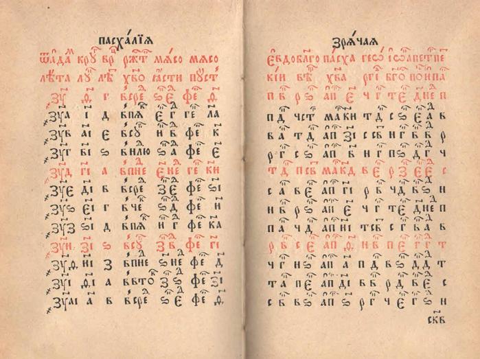 ....Календарь старообрядцев (700x523, 449Kb)