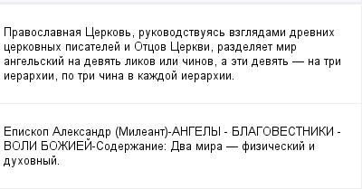 mail_97925064_Pravoslavnaa-Cerkov-rukovodstvuas-vzgladami-drevnih-cerkovnyh-pisatelej-i-Otcov-Cerkvi-razdelaet-mir-angelskij-na-devat-likov-ili-cinov-a-eti-devat----na-tri-ierarhii-po-tri-cina-v-kazdo (400x209, 8Kb)