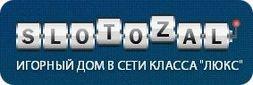 logo-slotozal (253x85, 6Kb)