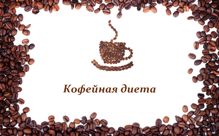 2749438_Kofeinaya_dieta (700x436, 317Kb)