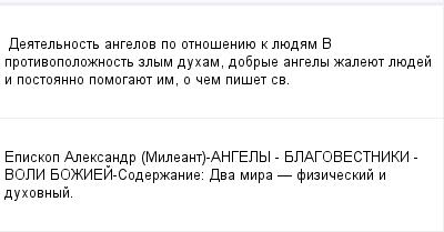 mail_97928735_Deatelnost-angelov---po-otnoseniue-k-luedam--V-protivopoloznost-zlym-duham-dobrye-angely-zaleuet-luedej-i-postoanno-pomogauet-im-o-cem-piset-sv. (400x209, 7Kb)