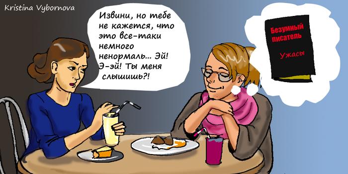 4150718_komiks_5_kopiya_kopiya (700x350, 242Kb)