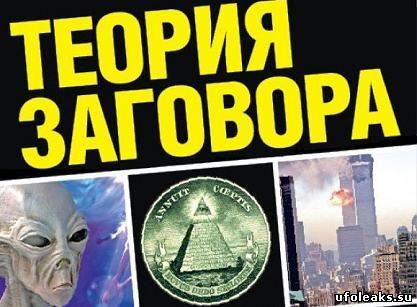 Пятиминутный путеводитель по теориям заговоров