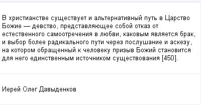 mail_97907209_V-hristianstve-susestvuet-i-alternativnyj-put-v-Carstvo-Bozie----devstvo-predstavlauesee-soboj-otkaz-ot-estestvennogo-samootrecenia-v-luebvi-kakovym-avlaetsa-brak-i-vybor-bolee-radikalno (400x209, 8Kb)