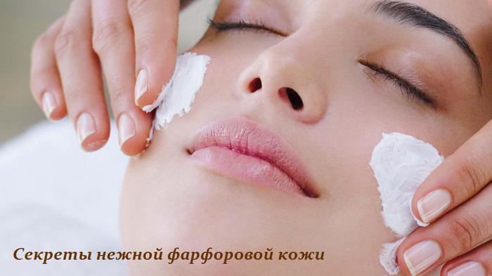 1460637369_Sekretuy_nezhnoy_farforovoy_kozhi (700x393, 339Kb)