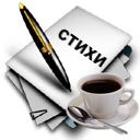 стихи кофе (128x128, 23Kb)