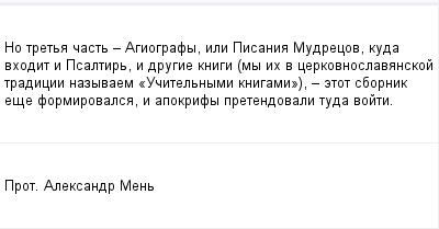 mail_97939763_No-treta-cast---Agiografy-ili-Pisania-Mudrecov-kuda-vhodit-i-Psaltir-i-drugie-knigi-my-ih-v-cerkovnoslavanskoj-tradicii-nazyvaem-_Ucitelnymi-knigami_---etot-sbornik-ese-formirovalsa-i-a (400x209, 7Kb)