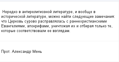 mail_97947071_Neredko-v-antireligioznoj-literature-i-voobse-v-istoriceskoj-literature-mozno-najti-sleduuesie-zamecania_-cto-Cerkov-surovo-raspravlalas-s-rannehristianskimi-Evangeliami-apokrifami-unic (400x209, 7Kb)
