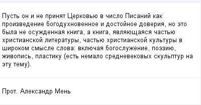 mail_97948124_Pust-on-i-ne-prinat-Cerkovue-v-cislo-Pisanij-kak-proizvedenie-bogoduhnovennoe-i-dostojnoe-doveria-no-eto-byla-ne-osuzdennaa-kniga-a-kniga-avlauesaasa-castue-hristianskoj-literatury-cast (400x209, 8Kb)
