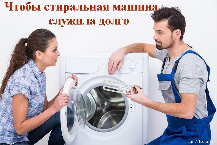 """alt=""""Чтобы стиральная машина служила долго""""/2835299_Chtobi_stiralnaya_mashina_slyjila_dolgo (700x467, 180Kb)"""