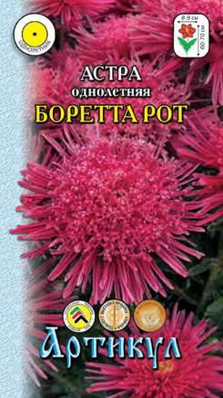 5937015_astra_Boretta_Rot_21 (245x436, 30Kb)