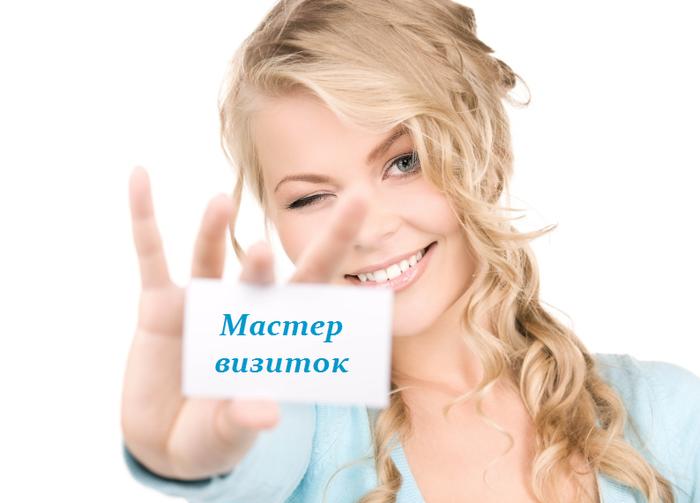 1460714417_mastervizitok2 (700x503, 288Kb)