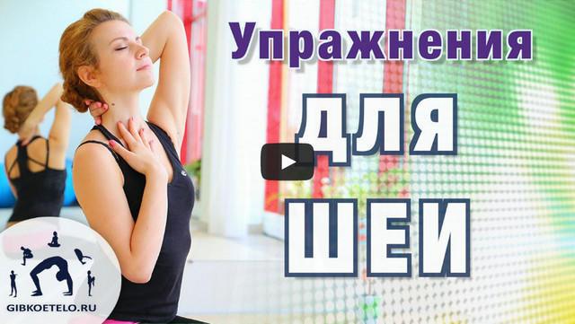 3720816_Yprajneniya_dlya_shei (640x361, 50Kb)