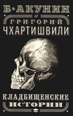 cemetery (251x400, 39Kb)
