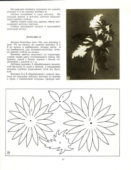 Cvety_iz_tkani_1977-54 (536x700, 106Kb)
