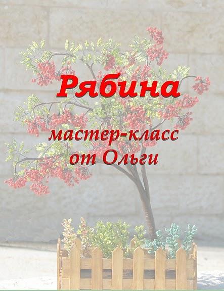 Дерево из бисера рябина деревья из рябина под снегом фото красивые обои картинки фото Для производства рябины из.