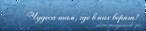 Превью 7ц (470x100, 80Kb)