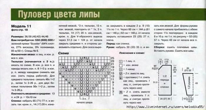 эо1 (700x375, 197Kb)