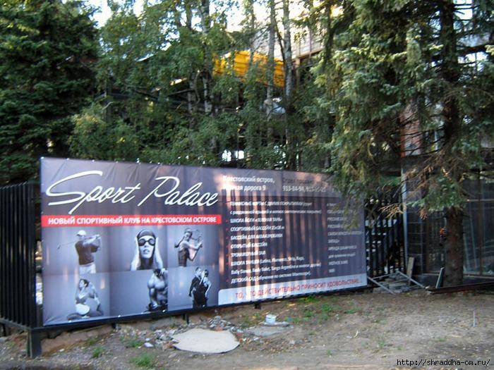 Sport Palase Санкт-Петербург (700x525, 287Kb)