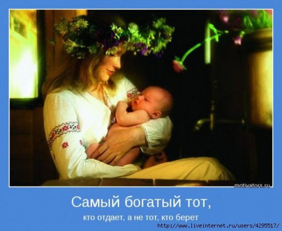 мотиваторы/4295517_1316194957_probogatstvo610x500 (570x467, 115Kb)