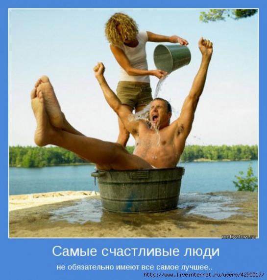 мотиваторы/4295517_1316194976_schastlivielyudi610x637 (545x570, 138Kb)
