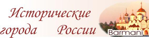4498623_ISTORIChESKIE_GORODA_ROSSII_1_ (566x146, 71Kb)