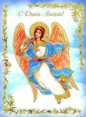 с днем ангела открытки картинки