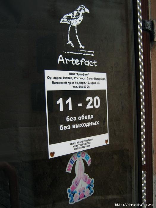 магазин Artefact, Санкт-Петербург, 2 (525x700, 206Kb)