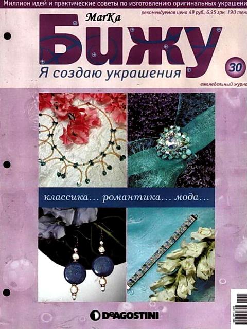 3727531_bijy (480x640, 137Kb)