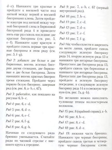 Колибри из бисера (схема