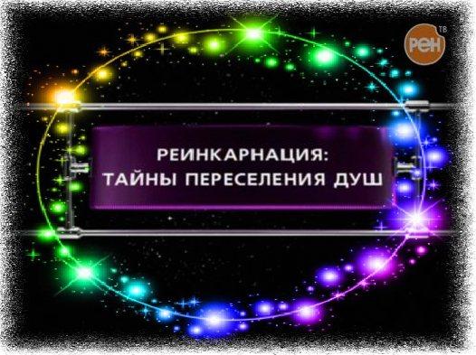 3431020_reinkarnaciya (526x393, 57Kb)