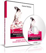 Цигун для женского здоровья