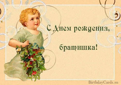 Открытки с днем рождения поздравления братишке