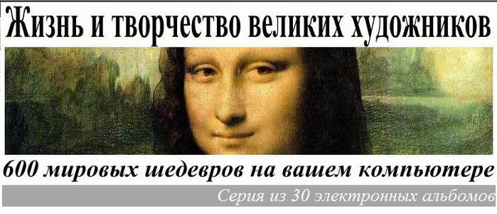 ХУДОЖ (700x301, 50Kb)