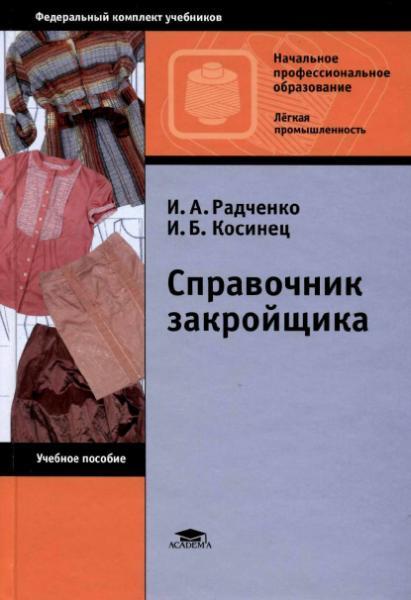 2920236_Spravochnik_zakroyshika_2008 (411x600, 31Kb)