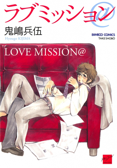 3341281_Love_Mission__vol01_ch01_pg000a__Cover_1_ (489x700, 252Kb)