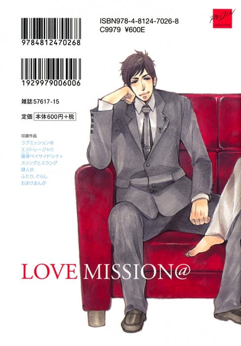 3341281_Love_Mission__vol01_ch01_pg000b__Back_2_ (489x700, 220Kb)