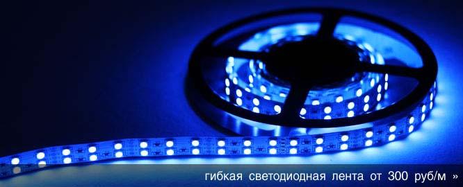 Светодиод copy (666x270, 40Kb)
