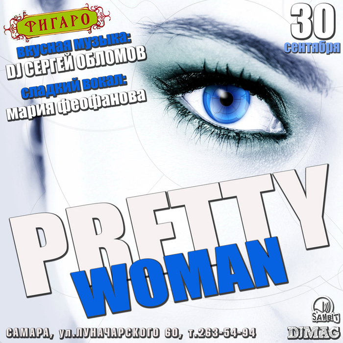 Pretty Woman @ Таверна Фигаро (30 сентября) (700x700, 382Kb)